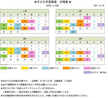 子ども手芸教室予定表2018.1-4月.jpg