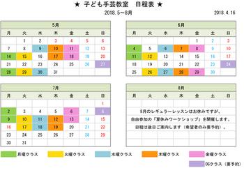 日程表5〜8月改定.jpg