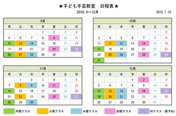 日程表9〜12.jpg