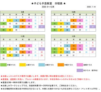 日程表9〜12月.jpg