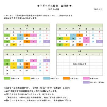 日程表web.jpg
